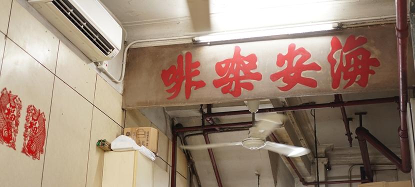 【上環美食】開業逾半世紀的古早冰室