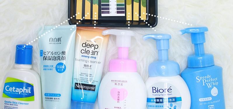 【護膚分享】洗臉產品與酸鹼值