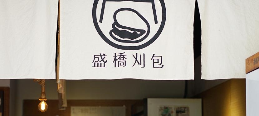 【台中美食】創意分滿點的盛橋刈包!
