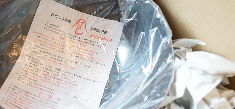 【開箱】山田工業所 33cm中華鍋~來開鍋啦!