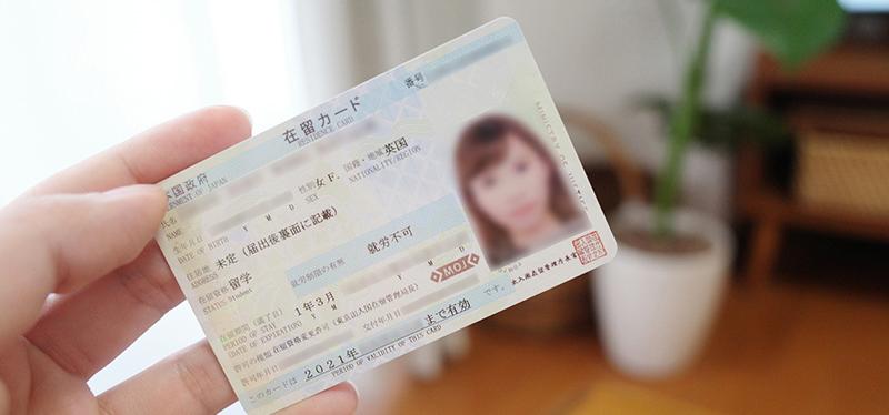 【日本留學事】我們在日本拿到在留卡了 ♡