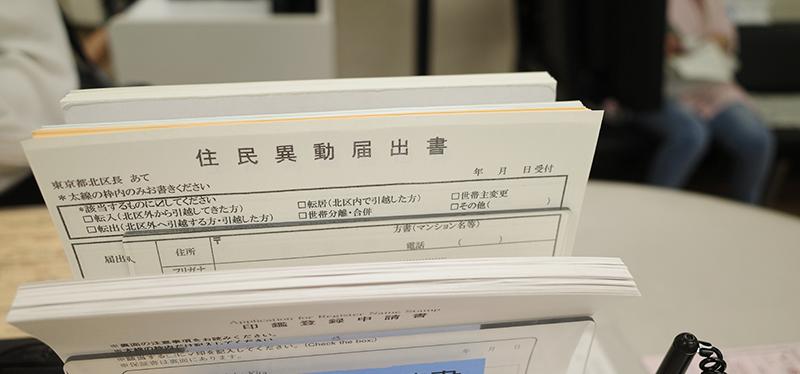 【日本留學事】到區役所辦住址登錄